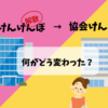 派遣健保(はけんけんぽ)と協会けんぽの違い 解散→移行で何がどう変わった?